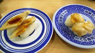あなご・つぶ貝 くら寿司 川崎下平間店