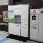 駅やスーパーで宅配受け取り PUDOステーション&はこぽす