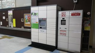 PUDOステーション&箱ぽす|鹿島田駅