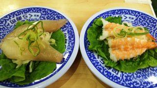 シャリ野菜(びんとろ・えび) くら寿司 川崎下平間店