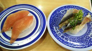 びんちょう赤身・さんま|くら寿司 川崎下平間店