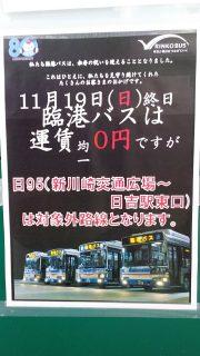 臨港バス・日95線は無料じゃないのね...