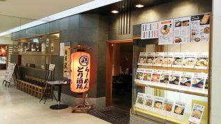 店舗外観|麺屋 武一 アトレ川崎店