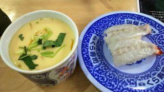 茶碗蒸し・生えび|くら寿司 川崎下平間店