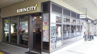 店舗外観|KIRIN CITY +