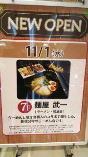 NewOpen|麺屋 武一 アトレ川崎店