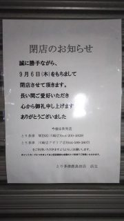 閉店のお知らせ|とり多津 鹿島田