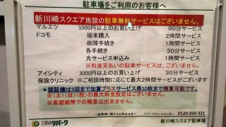 新川崎スクエアの駐車料金サービス