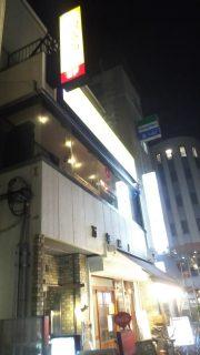 店舗外観|鳥貴族川崎砂子店