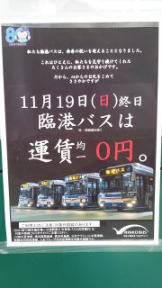 臨港バス・運賃均一0円デー