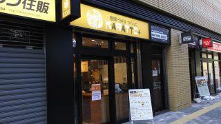 店舗外観|唐揚げ弁当 からっと (KARATTO)