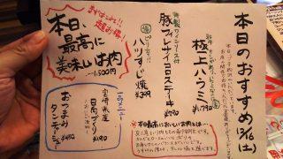 お勧めメニュー|鶴見ホルモン劇場