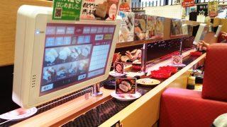 タッチパネル&レーン|スシロー 新川崎スクエア店