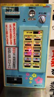 券売機 さくら水産 川崎駅前2号店