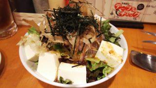 さっぱり豆腐サラダ|がブリチキン。武蔵小杉