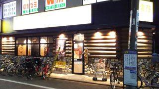 店舗外観|鳥貴族 武蔵新田店