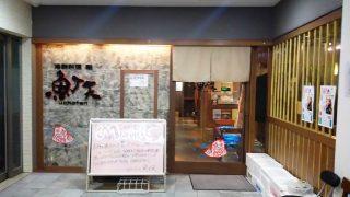 店舗外観|魚丁天(蒲田)