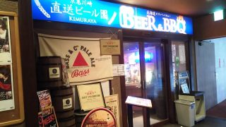 店舗外観|Beer&BBQ KIMURAYA 京急川崎