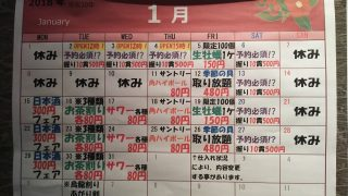 1月のお得なメニュー|魚丁天(蒲田)