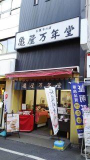 店舗外観|亀屋万年堂 新丸子店
