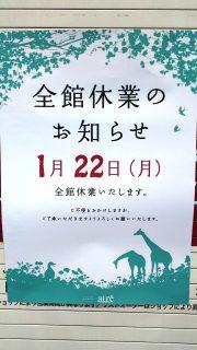 全館休業のお知らせ アトレ川崎(1月22日)