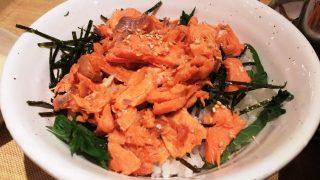 紅鮭姫丼アップ|さち福やCAFE アゼリア