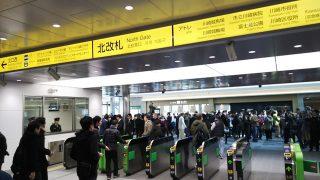 北口改札(改札内から)|JR川崎駅