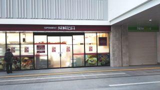 エキナカの成城石井|JR川崎駅・アトレ川崎
