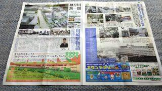企画特集|神奈川新聞