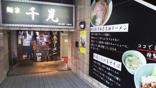 店舗外観|麺屋 千晃
