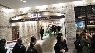 アトレ改札|JR川崎駅