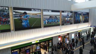 北口通路にはフロンターレ!|JR川崎駅