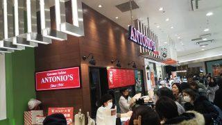 店舗外観|ANTONIOS