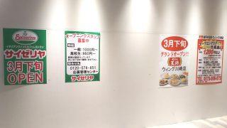 サイゼリヤ&王将オープン 京急ウィング川崎