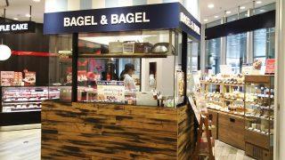 店舗外観|BAGEL & BAGEL ウィング川崎店