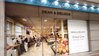 DEAN&DELUCA|JR川崎駅・アトレ川崎