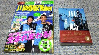 川崎に関する書籍|明暗・陰陽!?