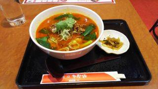世界一番おいしい担々麺|ちゃ~ぽん 多福楼 川崎店