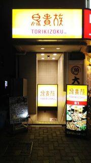 店舗入口|鳥貴族武蔵中原店