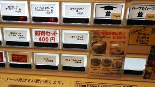 券売機|the 肉丼の店 蒲田