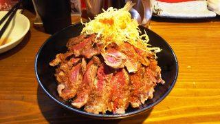 肉増しやわらかランプステーキ丼|the 肉丼の店 蒲田