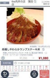 ランチパスポートメニュー|the 肉丼の店 蒲田