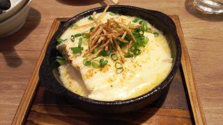 なめらか豆腐の和風グラタン|八海山バル 溝の口