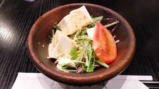 水菜豆腐サラダ|阿里城 川崎ルフロン店