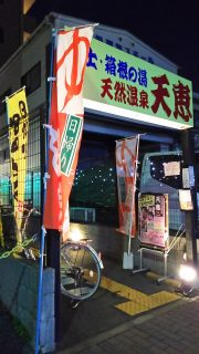 入口|富士・箱根の湯 天然温泉 天恵