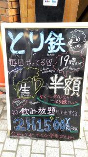 毎日19時までビール半額|とり鉄 京急川崎駅前店