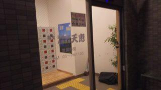 自動ドア|富士・箱根の湯 天然温泉 天恵