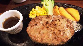 ハンバーグステーキ|いわたき 鶴見