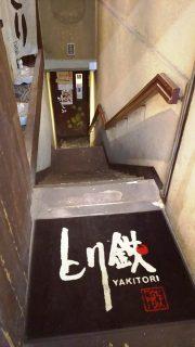 店舗入口の階段|とり鉄 京急川崎駅前店