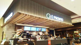 E PRONT|ラゾーナ川崎